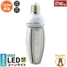 LED 水銀ランプ 160W相当 コーン型 LED電球 E26 E39 電源内蔵 防塵 防水 密閉型器具対応 LED コーンライト 照射角度360度 LEDライト 街路灯 防犯灯 水銀灯交換用 省エネ LED照明 LBGK40W 電球色