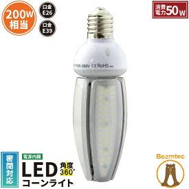 LED電球 コーンライト 水銀灯 E26 E39 200W 相当 電球色 昼光色 LBGK50 ビームテック