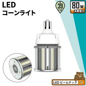 LED電球 コーンライト 水銀灯 E39 80W 相当 電球色 昼白色 LBGS39-80-39 ビームテック