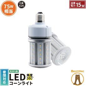 LED電球 コーンライト 水銀灯 E26 75W 相当 電球色 昼白色 LBGT15-26 ビームテック