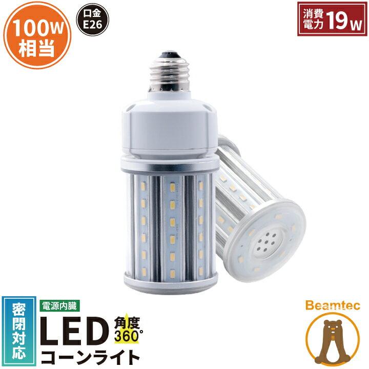 LED電球 コーンライト 水銀灯 E26 100W 相当 電球色 昼白色 LBGT19-26 ビームテック