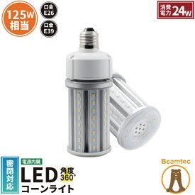 LED電球 コーンライト 水銀灯 E26 E39 125W 相当 電球色 昼白色 LBGT24 ビームテック