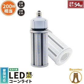 LED電球 コーンライト 水銀灯 E26 E39 200W 相当 電球色 昼白色 LBGT54 ビームテック