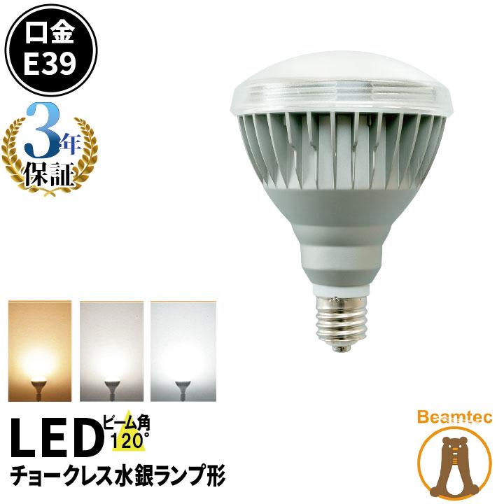 LED電球 スポットライト E39 ハロゲン 防水 500W 相当 電球色 昼白色 昼光色 LBW5239 ビームテック