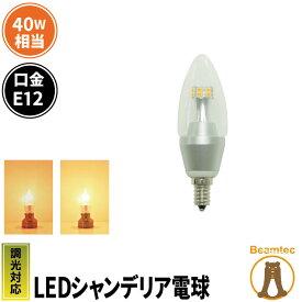 【数量限定】LEDシャンデリア電球 E12 シャンデリア球 LED電球 40W 相当 調光器対応 虫対策 LC6012D-4II ビームテック