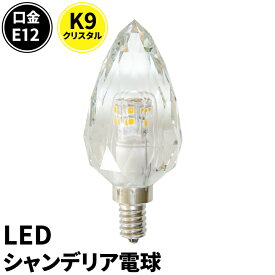 LEDシャンデリア電球 E12 クリスタル シャンデリア おしゃれ 照明 30W LCK9012 ビームテック 冬