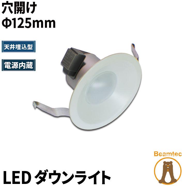 LEDダウンライト φ125 電球色 昼白色 LD125P10 ビームテック