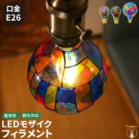 【数量限定】LED電球 E26 20W 相当 360度 フィラメント エジソン レトロ ステンドグラス モザイク 虫対策 タイプA 87lm タイプB 87lm タイプC 87lm LDA-FSGBT ビームテック