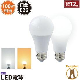 LED電球 E26 100W 相当 330度 虫対策 電球色 1530lm 昼白色 1600lm LDA12-G/Z100/BT ビームテック