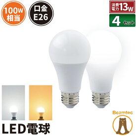 【人気商品】4個セット LED電球 E26 100W 相当 電球色 昼光色 LDA13-C100II--4 ビームテック