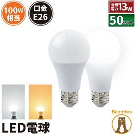 50個セット LED電球 E26 100W 相当 210度 虫対策 電球色 1520lm 昼光色 1520lm LDA13-C100II--50 ビームテック