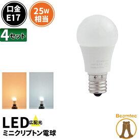 4個セット LED電球 E17 ミニクリプトン 25W 相当 180度 密閉器具対応 虫対策 電球色 250lm 昼光色 250lm LDA3-E17C25--4 ビームテック