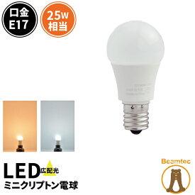 LED電球 E17 ミニクリプトン 25W 相当 180度 密閉器具対応 虫対策 電球色 250lm 昼光色 250lm LDA3-E17C25 ビームテック