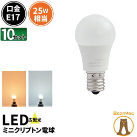 10個セット LED電球 E17 ミニクリプトン 25W 相当 180度 密閉器具対応 虫対策 電球色 250lm 昼光色 250lm LDA3-E17C25--10 ビームテック