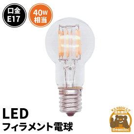 LED電球 E17 40W 相当 300度 フィラメント エジソン レトロ 北欧 虫対策 電球色 435lm LDG4-E17-35-C ビームテック