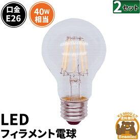 【数量限定】2個セット LED電球 E26 40W 相当 300度 フィラメント エジソン レトロ 北欧 虫対策 濃い電球色 300lm 電球色 500lm LDA4-F-BT-G--2 ビームテック