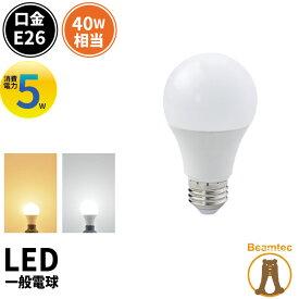 LED電球 E26 口金 40W 形 相当 一般電球 広配光 タイプ 電球色 昼光色 照明 ライト 省エネ LDA5L-C40II LDA5D-C40II LDA5-C40II ビームテック