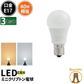 3個セット LED電球 E17 口金 40W 形 相当 小型電球 ミニクリプトン 広配光 タイプ 電球色 昼光色 照明 ライト 省エネ LDA5L-E17C40--3 LDA5D-E17C40--3 LDA5-E17C40--3 ビームテック