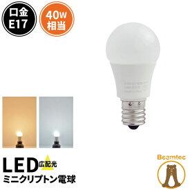 LED電球 E17 口金 40W 形 相当 小型電球 ミニクリプトン 広配光 タイプ 電球色 昼光色 照明 ライト 省エネ LDA5L-E17C40 LDA5D-E17C40 LDA5-E17C40 ビームテック