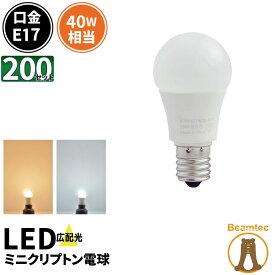 200個セット LED電球 E17 ミニクリプトン 40W 相当 210度 虫対策 電球色 450lm 昼光色 450lm LDA5-E17C40--200 ビームテック