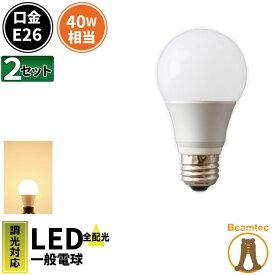 2個セット LED電球 E26 40W 相当 330度 調光器対応 密閉器具対応 虫対策 虫対策 電球色 485lm LDA5LD-C40--2 ビームテック