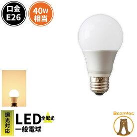 LED電球 E26 40W 相当 330度 調光器対応 密閉器具対応 虫対策 虫対策 電球色 485lm LDA5LD-C40 ビームテック