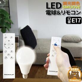 【リモコンで調光調色】 LED電球 E17 ミニクリプトン 60W 相当 210度 調光 調色 虫対策 電球色 昼白色 昼光色 リモコン 工事不要 リモコンセット LDA5W2C-1-RW2C ビームテック