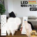 【リモコンで調光調色】 LED電球 E17 60W 形 調光 調色 リモコン 工事不要 玄関 廊下 寝室 リビング 食卓 キッチン 洗…