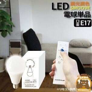 【実質タダ!?ヤバいクーポン発行中】LED電球調光調色リモコン60w型工事不要玄関廊下寝室リビング食卓キッチン洗面台電球LDA5W2C-C60RCsmooveスムーブ