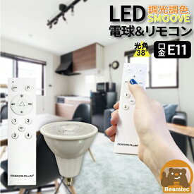 【リモコンで調光調色】 LED E11 スポットライト 電球 ハロゲン 50W 形 調光 調色 リモコン 工事不要 玄関 廊下 寝室 リビング 食卓 キッチン 洗面台 お買い得 電球 リモコンセット smoove スムーブ LDA5W2C-BABY-1-RW2C