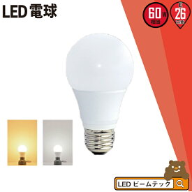 LED電球 E26 60W 相当 330度 虫対策 電球色 820lm 昼白色 850lm LDA6-G/Z60/BT ビームテック