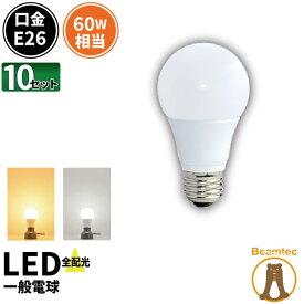 10個セット LED電球 E26 60W 相当 330度 虫対策 電球色 820lm 昼白色 850lm LDA6-G/Z60/BT--10 ビームテック