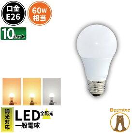10個セット LED電球 E26 60W 相当 330度 調光器対応 密閉器具対応 虫対策 濃い電球色 800lm 電球色 820lm 昼白色 850lm LDA6-G/Z60/D/BT--10 ビームテック