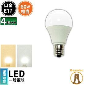 4個セット LED電球 E17 ミニクリプトン 60W 相当 電球色 昼光色 LDA7-E17C60--4 ビームテック