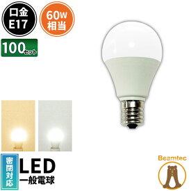 100個セット LED電球 E17 ミニクリプトン 60W 相当 180度 密閉器具対応 虫対策 電球色 760lm 昼光色 760lm LDA7-E17C60--100 ビームテック
