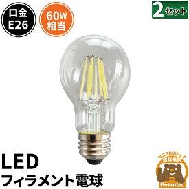 2個セット LED電球 E26 60W 相当 300度 フィラメント エジソン レトロ 北欧 虫対策 電球色 810lm LDA7-F-BT-C--2 ビームテック