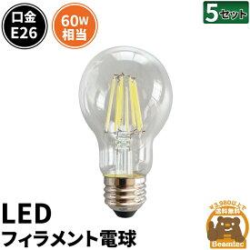 5個セット LED電球 E26 60W 相当 300度 フィラメント エジソン レトロ 北欧 虫対策 電球色 810lm LDA7-F-BT-C--5 ビームテック