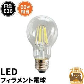 LED電球 E26 60W 相当 300度 フィラメント エジソン レトロ 北欧 虫対策 電球色 810lm LDA7-F-BT-C ビームテック