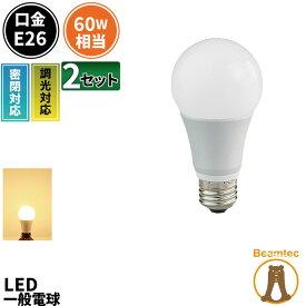 2個セット LED電球 E26 60W 相当 330度 密閉器具対応 調光器対応 虫対策 電球色 860lm LDA8LD-C60--2 ビームテック