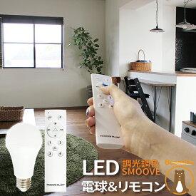 LED電球 調光 調色 リモコン 60w 型 工事不要 シーリングライト 玄関 廊下 寝室 リビング 食卓 キッチン 洗面台 お買い得 電球 リモコンセット LDA8W2C-1-RW2C smoove ビームテック