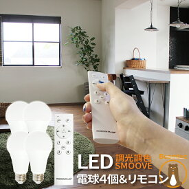 LED電球 調光 調色 リモコン 60w 型 工事不要 玄関 廊下 寝室 リビング 食卓 キッチン 洗面台 お買い得 電球 リモコンセット smoove スムーブ LDA8W2C-4-RW2C