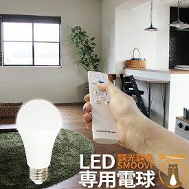 【リモコンで調光調色】 LED電球 E26 60W 相当 210度 調光 調色 虫対策 電球色 昼白色 昼光色 リモコン 工事不要 リモコン別売り LDA8W2C-C60RC ビームテック