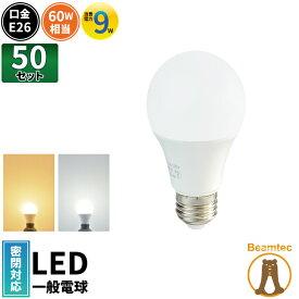 50個セット LED電球 E26 60W 相当 電球色 昼光色 LDA9-C60II--50 ビームテック