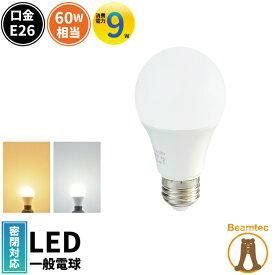 LED電球 E26 口金 60W 形 相当 一般電球 広配光 タイプ 電球色 昼光色 照明 ライト 省エネ LDA9L-C60II LDA9D-C60II LDA9-C60II ビームテック