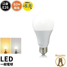 LED電球 E26 80W 相当 330度 電球色 虫対策 1160lm 昼白色 1180lm LDA9-G/Z80/BT ビームテック