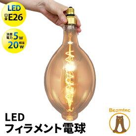 【数量限定】LED電球 E26 20W 相当 360度 高演色 フィラメント エジソン レトロ 北欧 虫対策 濃い電球色 207lm LDC4-E26FBT ビームテック
