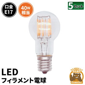 5個セット LED電球 E17 40W 相当 300度 フィラメント エジソン レトロ 北欧 虫対策 電球色 435lm LDG4-E17-35-C--5 ビームテック