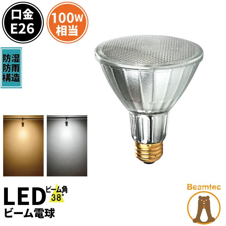 LED電球 スポットライト E26 ハロゲン 100W 相当 電球色 昼白色 LDR10-W30 ビームテック