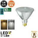10個セット LED電球 スポットライト E26 ハロゲン 100W 相当 電球色 昼白色 LDR10-W38--10 ビームテック