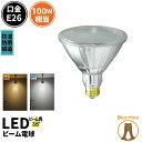 LED電球 スポットライト E26 ハロゲン 100W 相当 電球色 昼白色 LDR10-W38 ビームテック